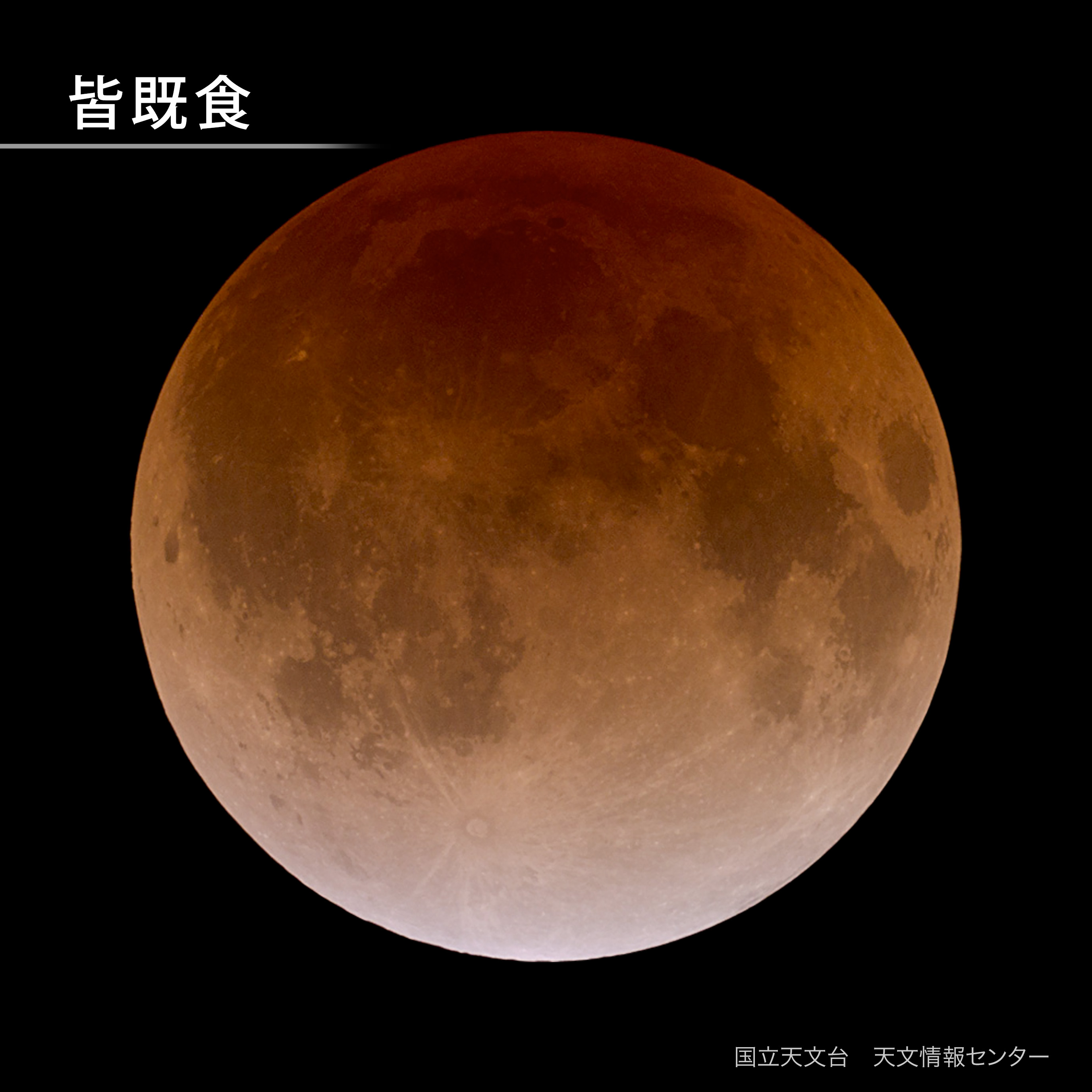 影 月 食 満月 半 【今年ラスト半影月食!】パワフルで見逃せない「ふたご座満月」