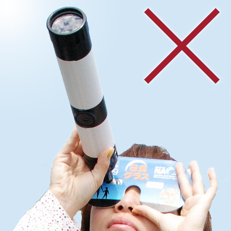 日食グラスを使って望遠鏡や双眼鏡を覗いている様子