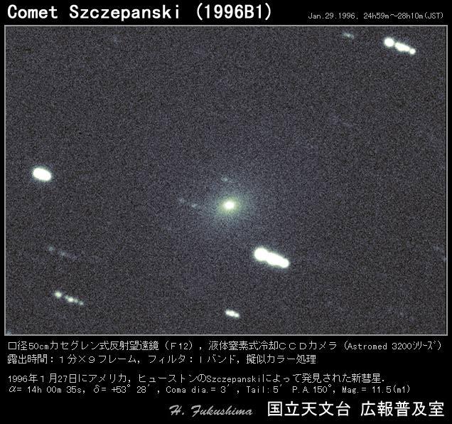自然科学研究機構 国立天文台その他の彗星ギャラリーのローカルナビ