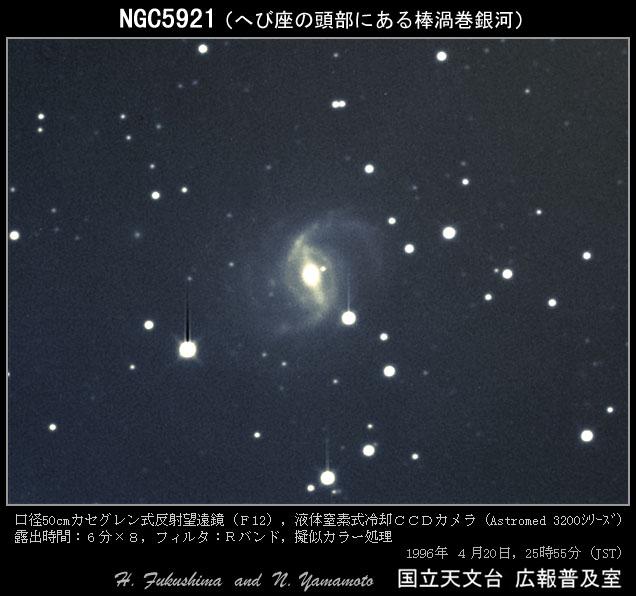 自然科学研究機構 国立天文台銀河系外の天体ギャラリーのローカルナビ