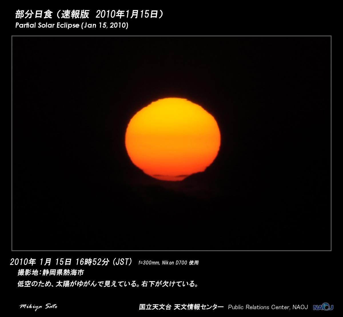 太陽   国立天文台(NAOJ)