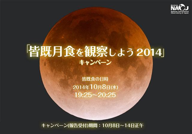 皆既月食を観察しよう 2014