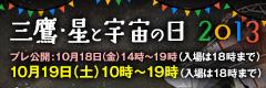 三鷹・星と宇宙の日2013