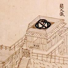 測量台(『寛政暦書』)
