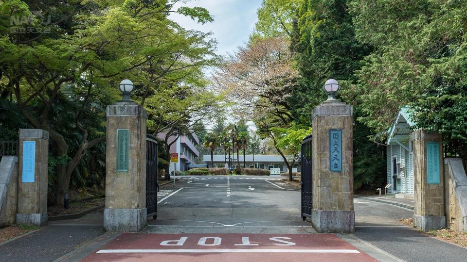 国立天文台三鷹キャンパス正門