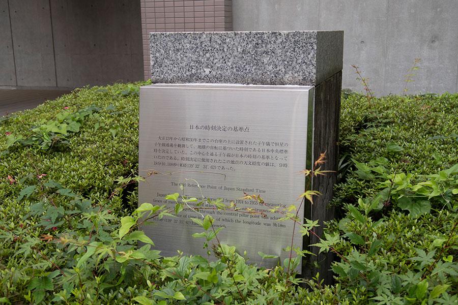 国立天文台三鷹キャンパス内にある「日本の時刻決定の基準点」記念碑