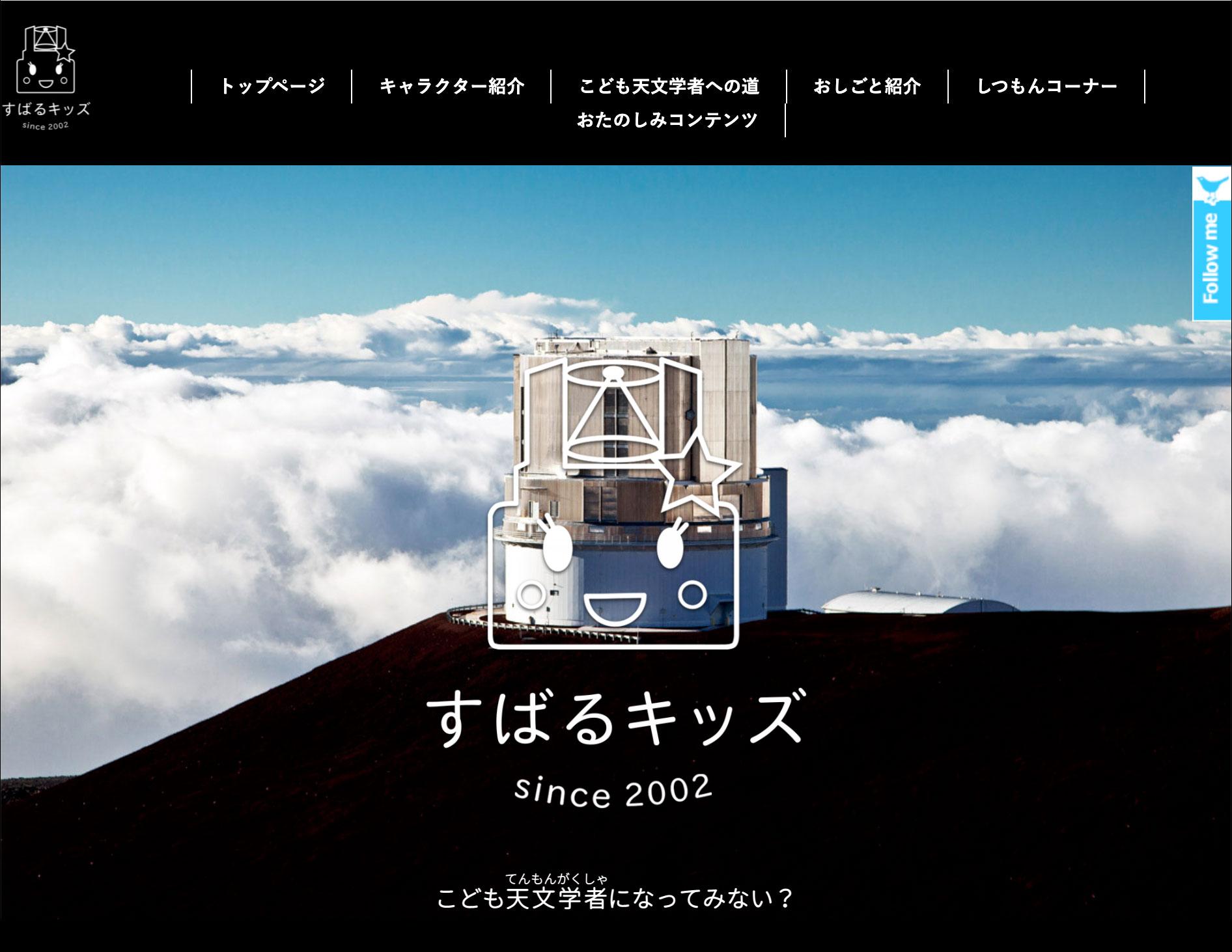 すばる望遠鏡の子ども向けウェブサイト「すばるキッズ」