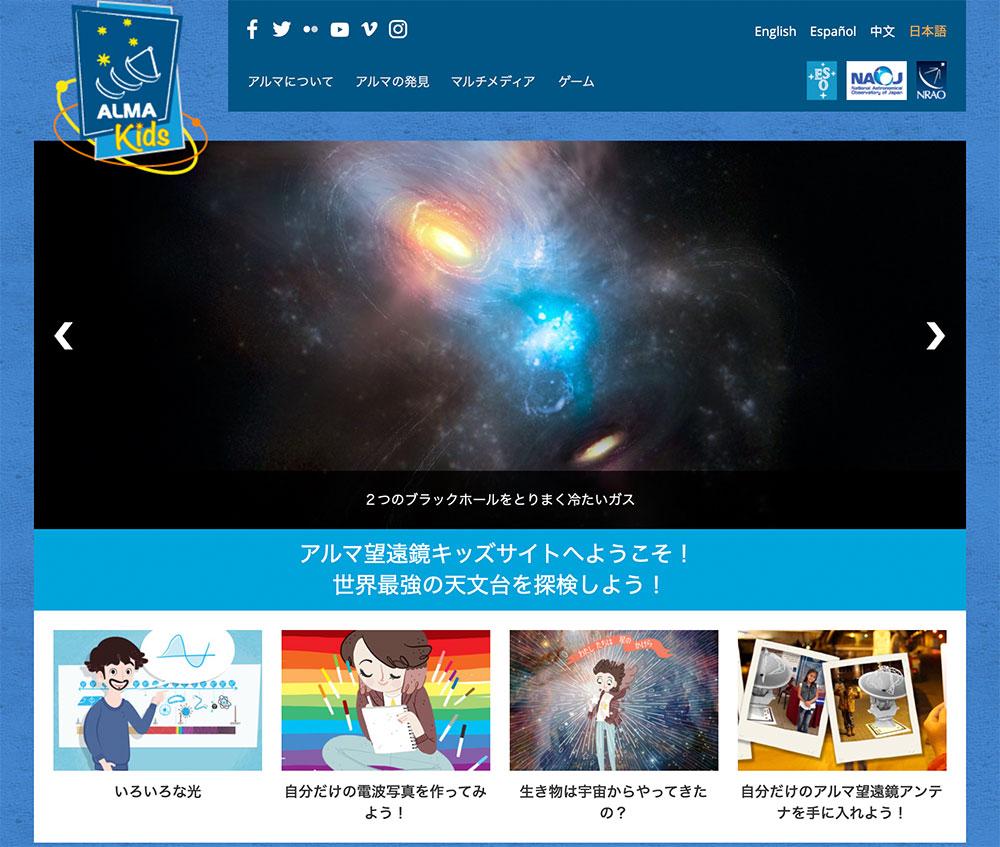 アルマ望遠鏡の子ども向けウェブサイト「アルマキッズ」