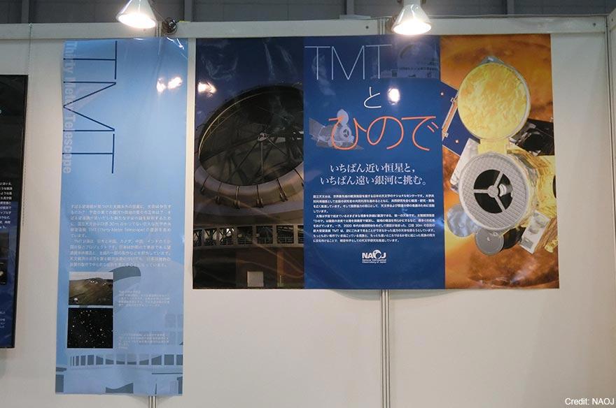 「TMTとひので」のポスター