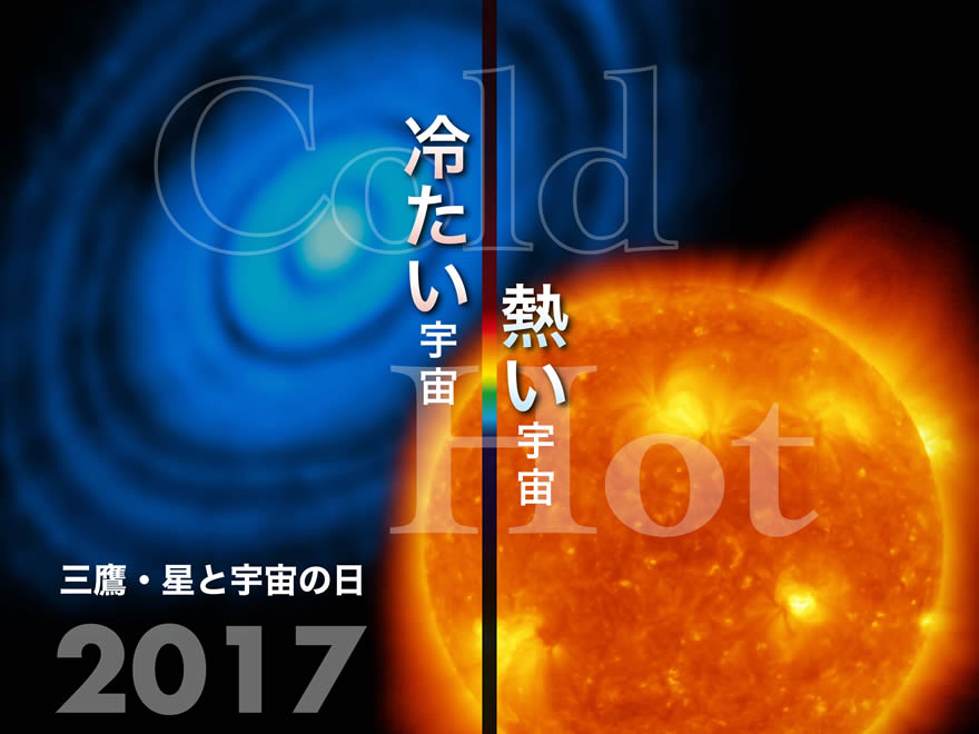 三鷹・星と宇宙の日2017