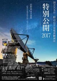 野辺山宇宙電波観測所特別公開ポスター