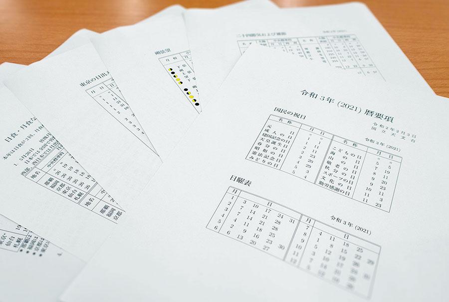 令 和 3 年 祝日 2021年(令和3年)の祝日一覧・印刷用年間カレンダー