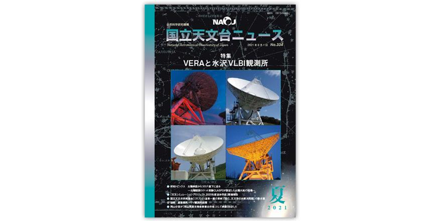 国立天文台ニュース2021年夏号